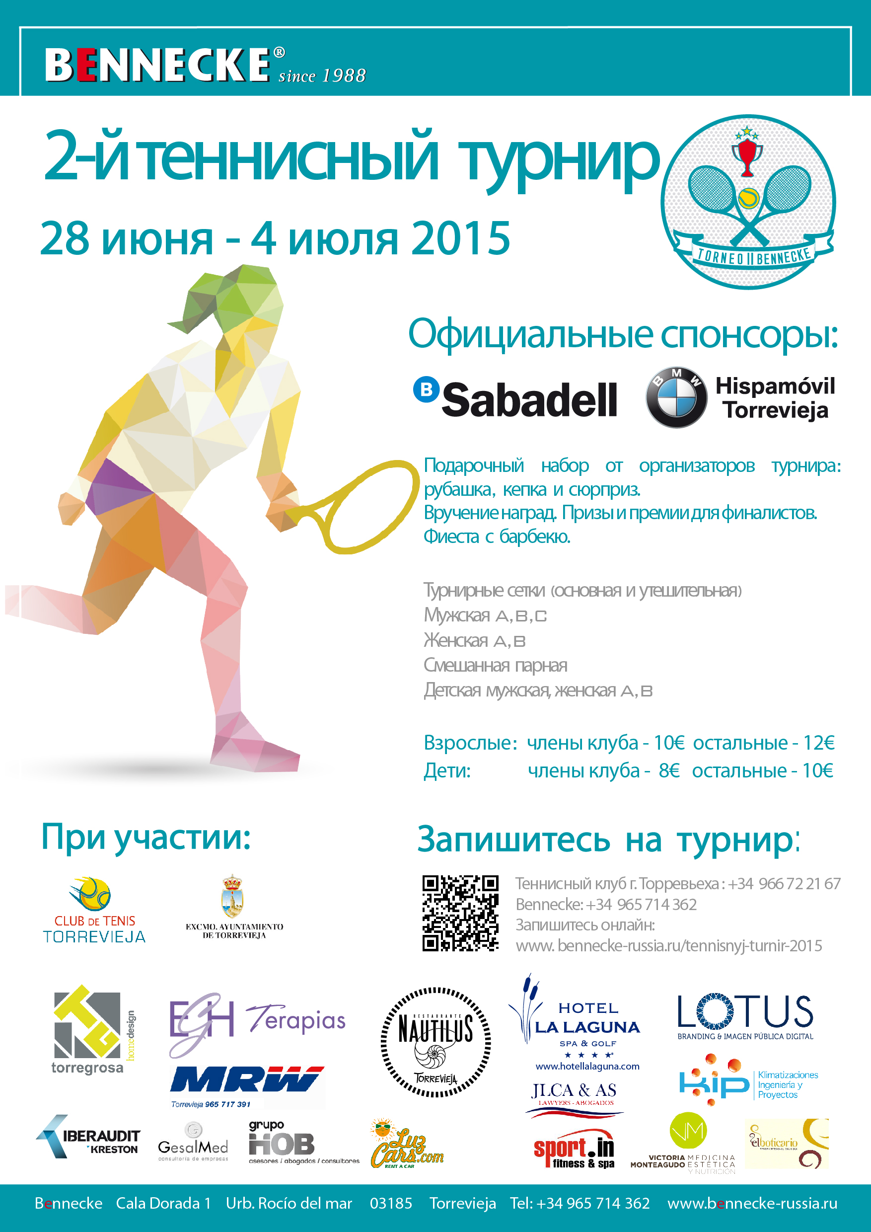 Tennisnyj turnir Bennecke 2015